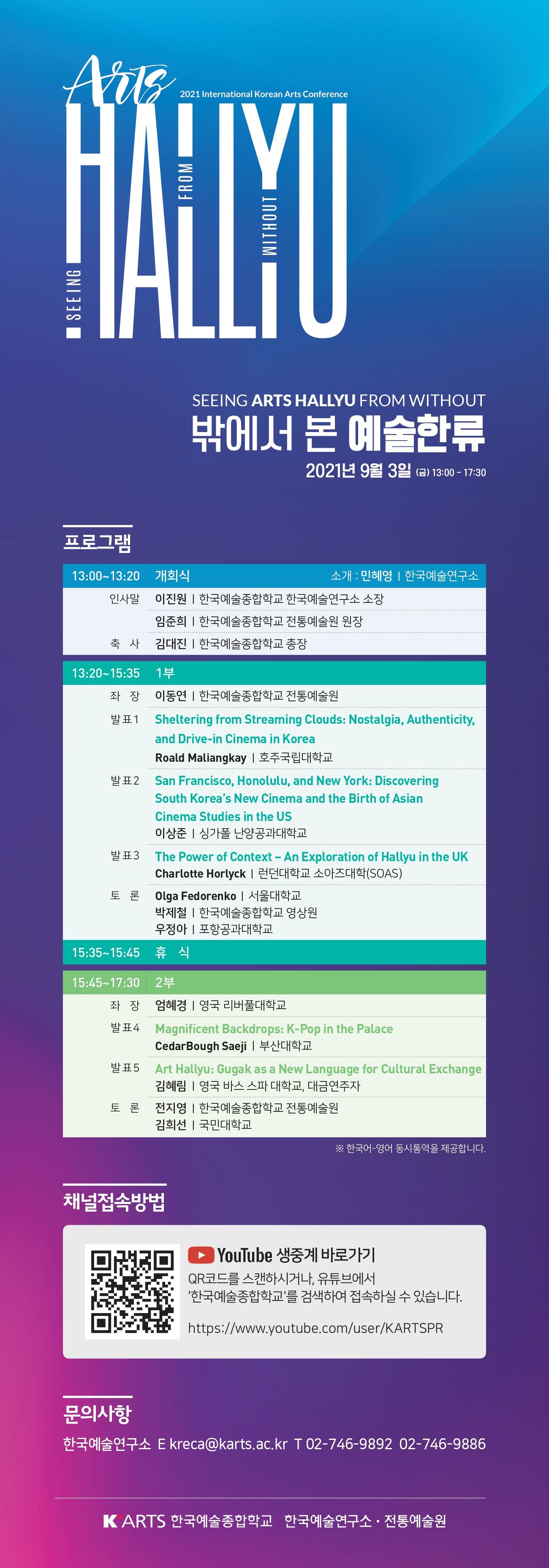 한국예술연구소, 전통예술원 공동주최 2021 국제학술대회 [밖에서 본 '예술 한류 - Seeing 'Arts Hallyu' from Without] 개최, 자세한 내용은 본문 및 첨부파일 참조