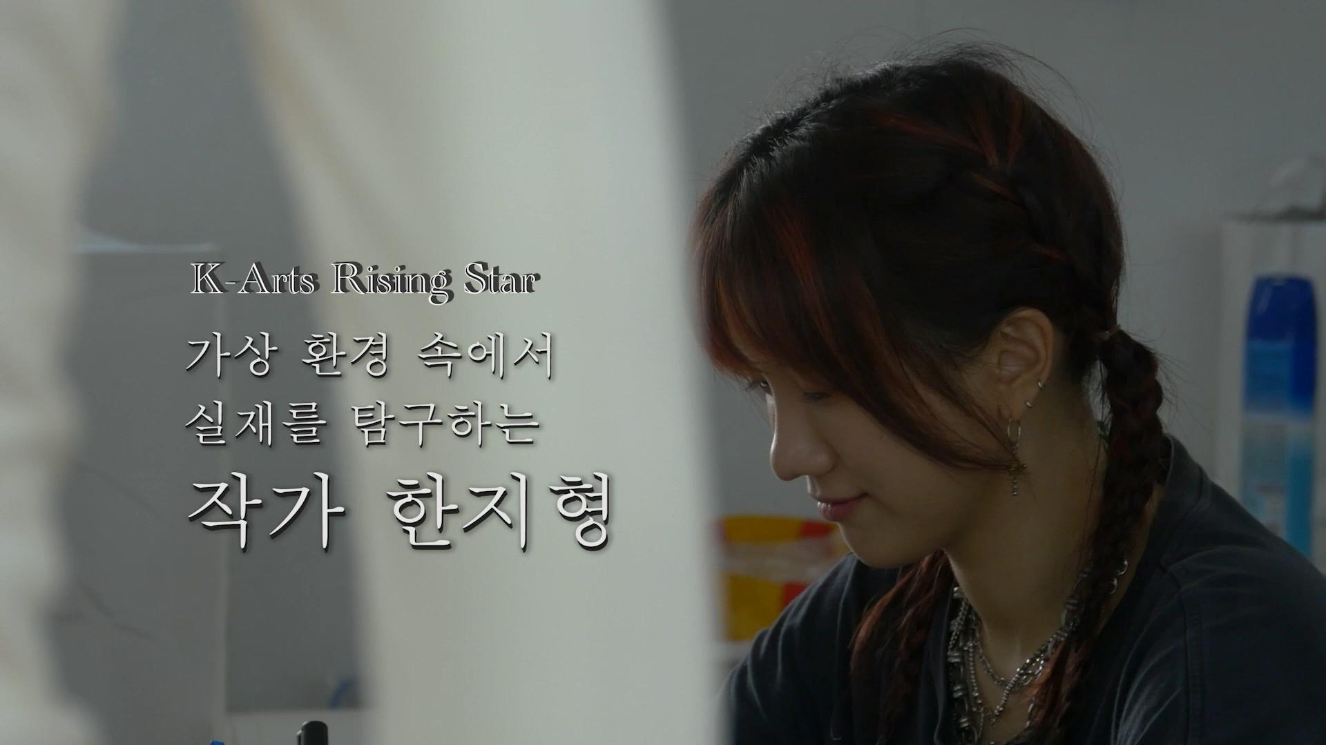 K-Arts Rising Star 한지형 작가