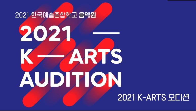2021 K-Arts Audition 포스터